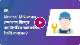 create bdjobs account through YouTube video tutorial
